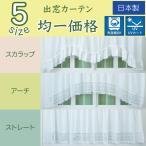 出窓用カーテン幅300cm×丈88〜133cmミラーレースUVカット洗濯機OK日本製 窓幅に合わせて自由調整 1枚 おしゃれ