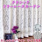 クラシックミラーレースカーテン 丈直しOK 2枚/1枚入り おしゃれ かわいい デザインミラーレース 刺繍 UVカット 洗濯機で洗える 日本製