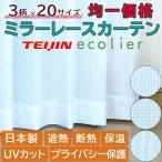 20サイズ均一価格 レースカーテン 遮熱 断熱 保温 UVカット 丈直しOK  2枚/1枚入り ミラーレース 省エネ エコ 洗濯機OK 日本製 TEIJIN エコリエシリーズ