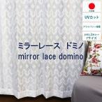 レースカーテン 幅100cm×丈133/176/198cm 2枚入り UVカット 洗濯機で洗える 日本製 スペシャルプライスセール お買い得  安い