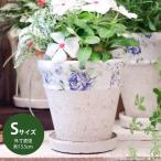 プランター おしゃれ 植木鉢 陶器 エレガントフラワープランター ブルー Sサイズ 約4.5号