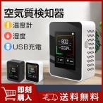 二酸化炭素濃度計 CO2センサー CO2マネージャー co2濃度計 二酸化炭素計測器 空気質検知器 温度計 湿度 USB充電 三密 換気 濃度測定