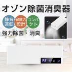 空気清浄機 オゾン発生器 オゾン脱臭機 脱臭機 消臭 ほこり除去 ペット静音 車載 浴室 花粉対策 コンパクト 家庭用 低濃度 ホーム オフィス 車内 玄関 USB給電