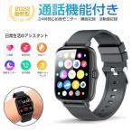 スマートウォッチ 1.7インチ【通話機能付き】 血圧 体温 血中酸素濃度計 フルタッチスクリーン 着信通知 歩数計 IP67防水 おすすめ iphone/Android
