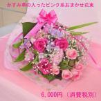 かすみ草の入ったピンク系 長めの花束 お花屋さんにおまかせ フラワーギフト