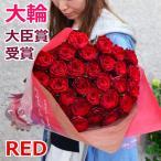 バラ花束 結婚記念日 誕生日 プレゼント プロポーズ 赤系(10本〜30本数指定OK)