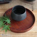 丸盆 茶盆 17cm ブラウン 漆器