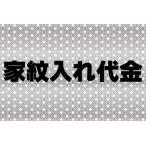 お宮参り 男の子 家紋入れ代金