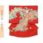 【送料無料】★女の子★お宮参り着 高級正絹女の子祝い着(女の子産着) 赤色 1