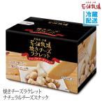焼きチーズラクレット 〜ナチュラルチーズスナック〜 120g【冷蔵配送】