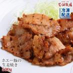 花畑牧場 ホエー豚の生姜焼き 500g【冷凍配送】