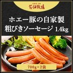 北海道 お土産 花畑牧場 ホエー豚の自家製粗びきソーセージ 1.4kg
