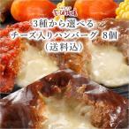 北海道 お土産 花畑牧場 3種から選べる チーズ入りハンバーグ 8個(送料込)