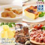 美味しさいっぱい スイーツ・チーズ・ホエー豚 詰め合わせセット【冷凍配送】