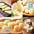 【ギフト】 花畑牧場 手造りチーズ6種詰め合わせセット【冷蔵配送】