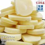 花畑牧場 カチョカヴァロチーズ 9mmスライス 1kg【冷凍配送】