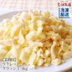 送料込 花畑牧場 ラクレット チーズ クラッシュタイプ1kg【冷凍配送】