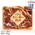 花畑牧場 ホエー豚の豚丼 180g【冷凍配送】