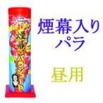 【パラシュート花火】煙幕入りパラシュート(8傘)