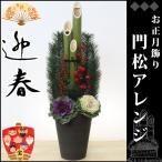 お正月飾り(生花) お正月寄せ植え 松 ハボタン 竹 ほか 高さ80cm×幅26cm×奥行23cm