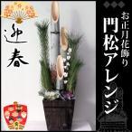 お正月飾り(生花) お正月寄せ植え 葉牡丹 松 万両(造花) ウメ(造花) 竹 ほか 高さ100cm×幅27cm×奥行30cm