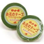 OOO お花のテープ #4 グリーン 2巻 AZ000871-004 00   花 資材 テープ フローラテープ