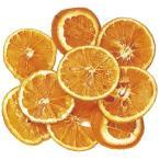 即日  ドライ コアトレーディング オレンジスライス 約50g 18300 ドライ実物&フルーツ フルーツ、香りのアイテム