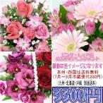 誕生日 記念日 お祝い ピンク・レッド系のおまかせアレンジメント3,240円