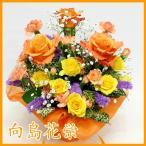 ショッピングオレンジ オレンジバラとイエローのスプレーバラのアレンジメント