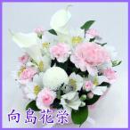 供花 カラーとピンクカーネーションの明るい感じのお供えアレンジメント