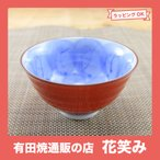 花笑み 有田焼 茶碗 木の葉ふくろう(赤・小)|お茶碗 飯碗 和食器 ふくろう 小さい 赤