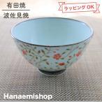 有田焼 茶碗 夕霧(赤・小) 飯碗 陶器 和食器