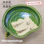 赤津焼 織部片口浅鉢|和食器 陶器 織部 土物 片口