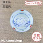 美濃焼 【5個セット】赤絵うさぎゆらぎ4.0鉢|和食器 陶器 うさぎ セット