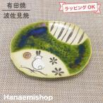 赤津焼 織部うさぎ 荒土小判皿|和食器 陶器 織部 土物