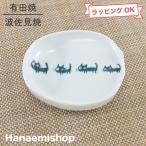 有田焼 黒ネコエコ皿|和食器 陶器 しょう油皿 エコ