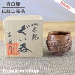道園窯(古賀純次 作)山水彫ぐい呑|伊万里焼、和食器、陶器、日本酒 10%OFF