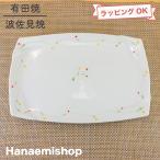 焼き物皿 有田焼 波佐見焼 長角皿 オリジナル 彩り木の実渕取角皿|和食器 陶器 三階菱