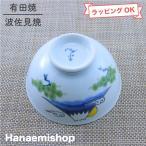 花笑み 有田焼 茶碗 ふじやま茶付(青)|和食器 陶器 お茶碗 飯碗 富士山