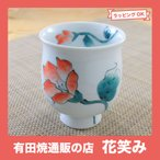 有田焼 湯呑 はるか(赤) 陶器 和食器 オリジナル 一珍