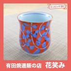 有田焼 湯呑 錦唐草(赤)|持ちやすい 陶器 和食器 伊万里焼 唐草