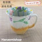 有田焼 マグカップ 花畑 和食器 陶器 土物 かわいい 花