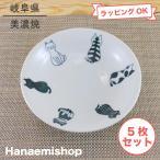 美濃焼 おすわりネコ5寸浅鉢|和食器 陶器 猫