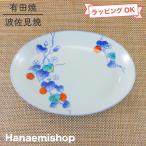 有田焼 トマト楕円皿 赤絵、色鍋島、トレー皿、陶器、和食器