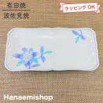 有田焼 山茶花焼皿 色鍋島、サザンカ、上品、人気、和食器、陶器
