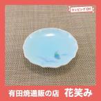 小皿 有田焼 伊万里焼 丸皿 カワセミ 3.5寸小皿 醤油皿 薬味皿 青磁 涼しげ|和食器 陶器 三階菱