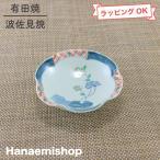 三川内焼 渕地紋小花小皿|染付、異人柄、オランダ人、陶器、和食器、人気