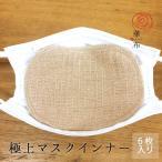 マスクインナー 極上 オーガニックコットン100% 極み 6枚入り 母乳パッド 布ナプキン 布マスク 洗える マスク ガーゼ 送料無料