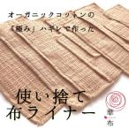 華布の「極み」オーガニックコットンのハギレで作った使い捨て布ナプキンライナー/10枚/旅行用/お試しにも