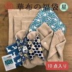 布ナプキン 福袋 セット <星セット> シンプルなスターターセット 華布 生理用 おりもの オーガニック 送料無料